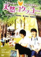 Tennen kokekkô - Japanese poster (xs thumbnail)
