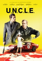 The Man from U.N.C.L.E. - Bulgarian Movie Cover (xs thumbnail)