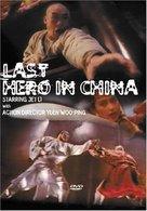 Wong Fei Hung ji Tit gai dau ng gung - DVD cover (xs thumbnail)