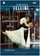 Ginger e Fred - Russian DVD movie cover (xs thumbnail)