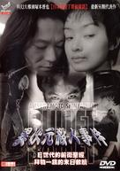 Bullet Ballet - Taiwanese DVD cover (xs thumbnail)
