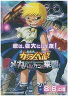 Konjiki no Gashbell 2: Attack of the Mecha Vulcans - Japanese Movie Poster (xs thumbnail)