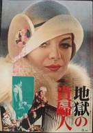 Trio infernal, Le - Japanese Movie Poster (xs thumbnail)