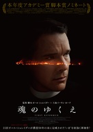 First Reformed - Japanese Movie Poster (xs thumbnail)