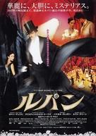 Arsene Lupin - Japanese Movie Poster (xs thumbnail)