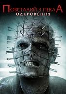Hellraiser: Revelations - Ukrainian Movie Poster (xs thumbnail)