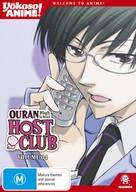 """""""Ôran kôkô hosutobu"""" - Australian DVD cover (xs thumbnail)"""