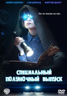 Midnight Special - Russian Movie Cover (xs thumbnail)