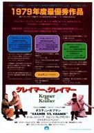 Kramer vs. Kramer - Japanese Movie Poster (xs thumbnail)
