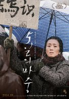 Gui lai - South Korean Movie Poster (xs thumbnail)