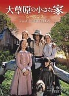 """Little House on the Prairie"" - Japanese DVD cover (xs thumbnail)"