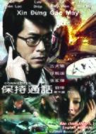 Bo chi tung wah - Vietnamese Movie Poster (xs thumbnail)