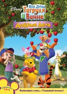 """""""My Friends Tigger & Pooh"""" - Russian Movie Cover (xs thumbnail)"""