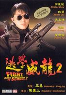 Fight Back To School 2 - Hong Kong Movie Cover (xs thumbnail)