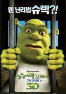 Shrek Forever After - South Korean Movie Poster (xs thumbnail)