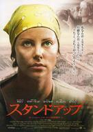North Country - Japanese Movie Poster (xs thumbnail)