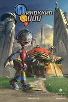 Pinocchio 3000 - Russian Movie Poster (xs thumbnail)