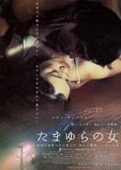 Zhou Yu de huo che - Japanese Movie Poster (xs thumbnail)