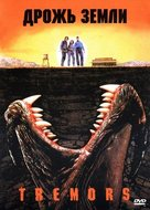 Tremors - Russian DVD cover (xs thumbnail)