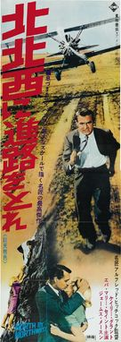 North by Northwest - Japanese Movie Poster (xs thumbnail)