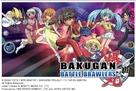 """Bakugan Battle Brawlers"" - Japanese Movie Poster (xs thumbnail)"