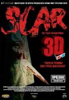 Scar - Greek Movie Poster (xs thumbnail)