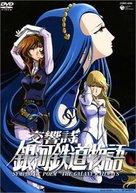 Ginga tetsudô Three-Nine: Eternal Fantasy - Japanese Movie Cover (xs thumbnail)