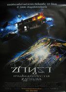 Zathura: A Space Adventure - Thai Movie Poster (xs thumbnail)