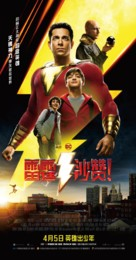 Shazam! - Chinese Movie Poster (xs thumbnail)