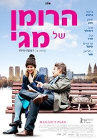 Maggie's Plan - Israeli Movie Poster (xs thumbnail)