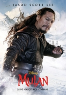 Mulan - Brazilian Movie Poster (xs thumbnail)