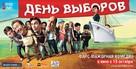 Den vyborov - Russian Movie Poster (xs thumbnail)