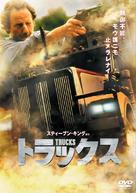 Trucks - Japanese Movie Cover (xs thumbnail)