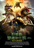 Teenage Mutant Ninja Turtles - Hong Kong Movie Poster (xs thumbnail)