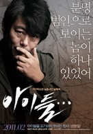 A-i-deul... - South Korean Movie Poster (xs thumbnail)