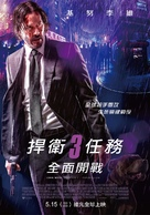 John Wick: Chapter 3 - Parabellum - Taiwanese Movie Poster (xs thumbnail)