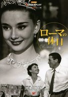 Roman Holiday - Japanese Movie Cover (xs thumbnail)
