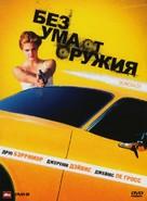 Guncrazy - Russian Movie Cover (xs thumbnail)