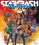 Starcrash - Japanese Movie Cover (xs thumbnail)