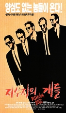 Reservoir Dogs - South Korean Movie Poster (xs thumbnail)
