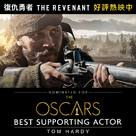 The Revenant - Hong Kong Movie Poster (xs thumbnail)