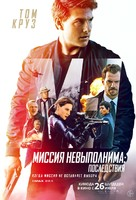 Mission: Impossible - Fallout - Kazakh Movie Poster (xs thumbnail)