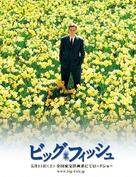 Big Fish - Japanese Movie Poster (xs thumbnail)