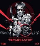 The Terminator - Russian Movie Cover (xs thumbnail)