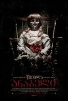Annabelle - Georgian Movie Poster (xs thumbnail)