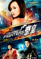 The King of Fighters - Chinese Movie Poster (xs thumbnail)