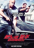 Fast Five - South Korean Movie Poster (xs thumbnail)