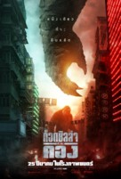 Godzilla vs. Kong - Thai Movie Poster (xs thumbnail)