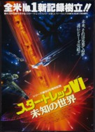 Star Trek: The Undiscovered Country - Japanese Movie Poster (xs thumbnail)