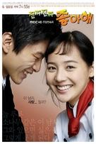 """""""Jin-jja Jin-jja Jong-a-hae"""" - South Korean poster (xs thumbnail)"""